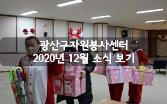 2020년 12월 뉴스레터