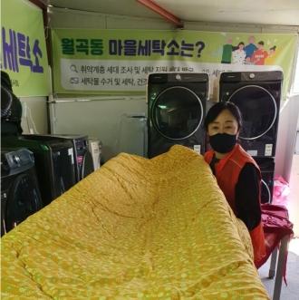 월곡동 마을세탁소 상시 운영