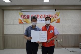 광산구자원봉사대학 수료 및 해오름주거환경개선봉사단 발대식