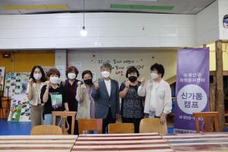 대전시 자원봉사센터 벤치마킹