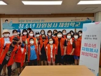 2021 청소년 자원봉사 체험학교 시작(신흥동, 첨단1동)