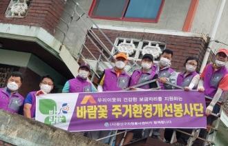바람꽃주거환경개선봉사단 - 본량동