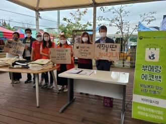 비아동캠프 - 드루와청소년기획봉사단(부메랑 에코백 캠페인)