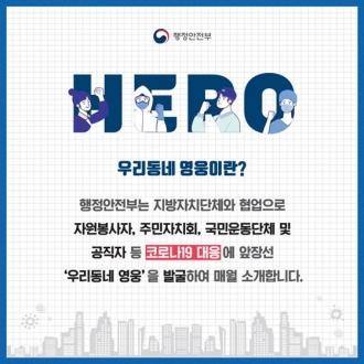 우리동네영웅 - 최영자 선생님 선정!!!!