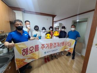 주거환경 개선활동 - 해오름&희망우산 봉사단(우산동)